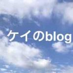 ケイのblog