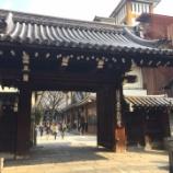『【京都】本能寺の御朱印・御首題』の画像