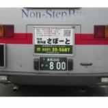 『越後交通バスの看板』の画像