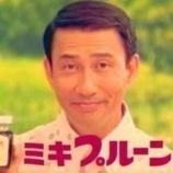 『【悲報】最近のガキ「ミキプルーン‥‥?」』の画像