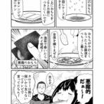 【テンコの漫画とか】