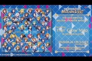 【ミリシタ】8/26発売「THE IDOLM@STER MILLION THE@TER WAVE 10 Glow Map」の試聴動画公開!
