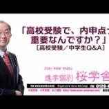 『【進学個別桜学舎029】「高校受験で、内申点って重要なんですか?」[高校受験/中学生Q&A]』の画像