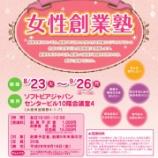 『大垣商工会議所・女性創業塾で講演でしたー!』の画像