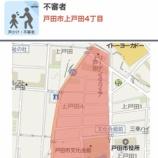 『戸田市内で「変質者・不審者」情報が続いています。特にお子様のいるご家庭はご注意ください。』の画像
