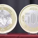 『【ウソやろ!?】新しい500円硬貨、あまりにもデカすぎる! 「石器時代かよ!!」』の画像