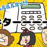 『車いすで欽ちゃんの仮装大賞に挑戦!その5〜本選出場なるか?アタックチャンスの巻〜』の画像