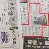 『\中日新聞&朝日新聞 掲載/ワンちゃんとの絆を深める 『おさんぽマスター』』の画像