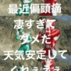 【元NGT48】山口真帆、謎の偏頭痛に悩まされる・・・