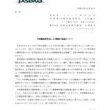 『INEST(3390)、内部調査委員会による調査の経過について考察(10/26)』の画像