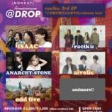 『12/9(月)@アメリカ村DROP ISAAC OSAKA LASTLIVE 「痛風と共に死す〜YAH!YAH!YAH!」 × raciku 3rd EP「この音が鳴り止むまでは」release tour』の画像