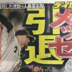 【悲報】阪神メッセンジャー、引退へ・・・