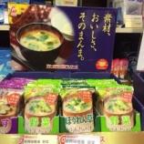 『気軽に美味しい食生活を☆フリーズドライ食品「アマノフーズ」』の画像
