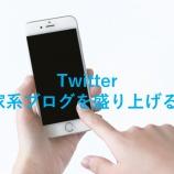 『Twitter『#家系ブログを盛り上げる会』』の画像