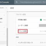 『【Google Search Console(Googleサーチコンソール)】ドメイン名の引越し(ドメイン変更)』の画像