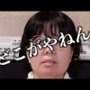 【動画】【底辺ユーチューバー】FINAL CUTを使ってます!