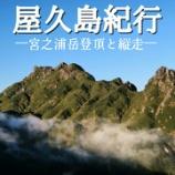"""『世界自然遺産""""洋上のアルプス""""屋久島を遊歩する。』の画像"""
