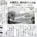『京都新聞に「ちいき経済賞」受賞の記事が掲載されました』の画像