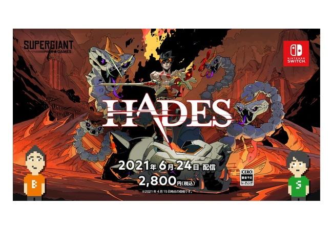圧倒的高評価の『HADES』、ついに6月24日Switchで発売決定!