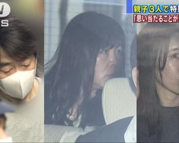 【詐欺家族】逮捕された娘の宮腰友梨亜がアイドル並に可愛いと話題(画像あり)