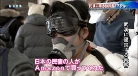 【画像】日本の民宿、武漢に帰国する中国人のためにとんでもないマスクを用意してしまうwwwww