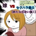 嫁VSセクハラ義父【新たな出会い編1】