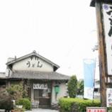 『【うどん】うどん料理 いなみ(兵庫・稲美町)』の画像