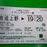 『京成「イブニングライナー65号」 休日に上野から船橋まで乗車してきました!』の画像
