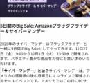 【速報】Amazon、全てを過去にするブラックフライデー&サイバーマンデー「同時開催」