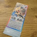 『【写真】 Xperia X compact 写真サンプル - 東京都美術館 -(作例9)』の画像