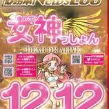 『アミューズ千葉 12/12必勝本「女神っしょん」 出てた機種抜粋』の画像