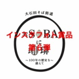 『インスタフォトコン2017賞品【おSOBAに珈琲 ギフトボックス】』の画像