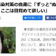 「日本はずっとぬるま湯」小池都知事、自粛要請に指摘