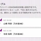 『【乃木坂46】与田祐希 9月2日21時よりSHOWROOM配信決定!!!』の画像