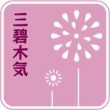 『腸内フローラ ーお腹の中のお花畑ー』の画像
