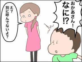 【4コマ漫画】男の子は食費がかかる