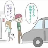 『車移動の旅の悩み 〜バス釣りの旅⑤〜』の画像