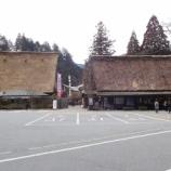 『いつか行きたい日本の名所 下呂温泉 合掌村』の画像