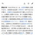 三大秘境「奈良の南部」「静岡の北部」