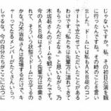 『【SKE48】松井珠理奈『乃木坂の東京ドーム公演を見て、悔しくて途中で席を立たざるを得ないくらい泣いてしまいました・・・』』の画像