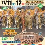 『12日(日)にはサンバチーム「アレグリア」のステージも!戸田市笹目コミュニティセンター・コンパルまつり 11月11日(土)12日(日)に開催』の画像