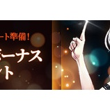 『【クリティカ ~天上の騎士団~】v3.12アップデートに備えよう!イベントのご案内』の画像