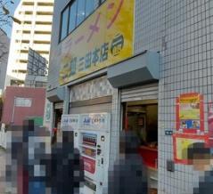 ラーメン二郎 三田本店 【129】 ~緊急事態宣言でもいつも通り