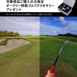 『OAKLEY PRIZM 度付サングラス11月より発売!』の画像