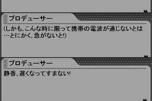 【グリマス】静香アイドルストーリーLV2