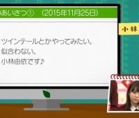 【欅坂46】ゆいぽんブログを真似てみた①