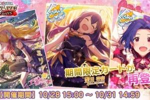 【ミリシタ】『日替わりピックアップ!限定復刻ガシャ』開催!エミリー、杏奈、あずささんが復刻!