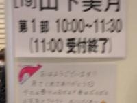 【乃木坂46】掛橋沙耶香ちゃん、山下美月リスペクトで毎部メッセージを手書きしオタを全力釣り!!!