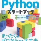 『覚えることが少なく、第1線で活躍する方々と 同じプログラムを、より多くの場面で、比較的簡単に使えるプログラミング言語「Python」を学びたい初心者の方、こちらはいかがでしょうか』の画像