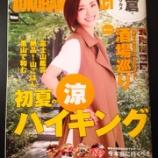 『横浜ウォーカーに「東京やきとり革命!」が♪』の画像
